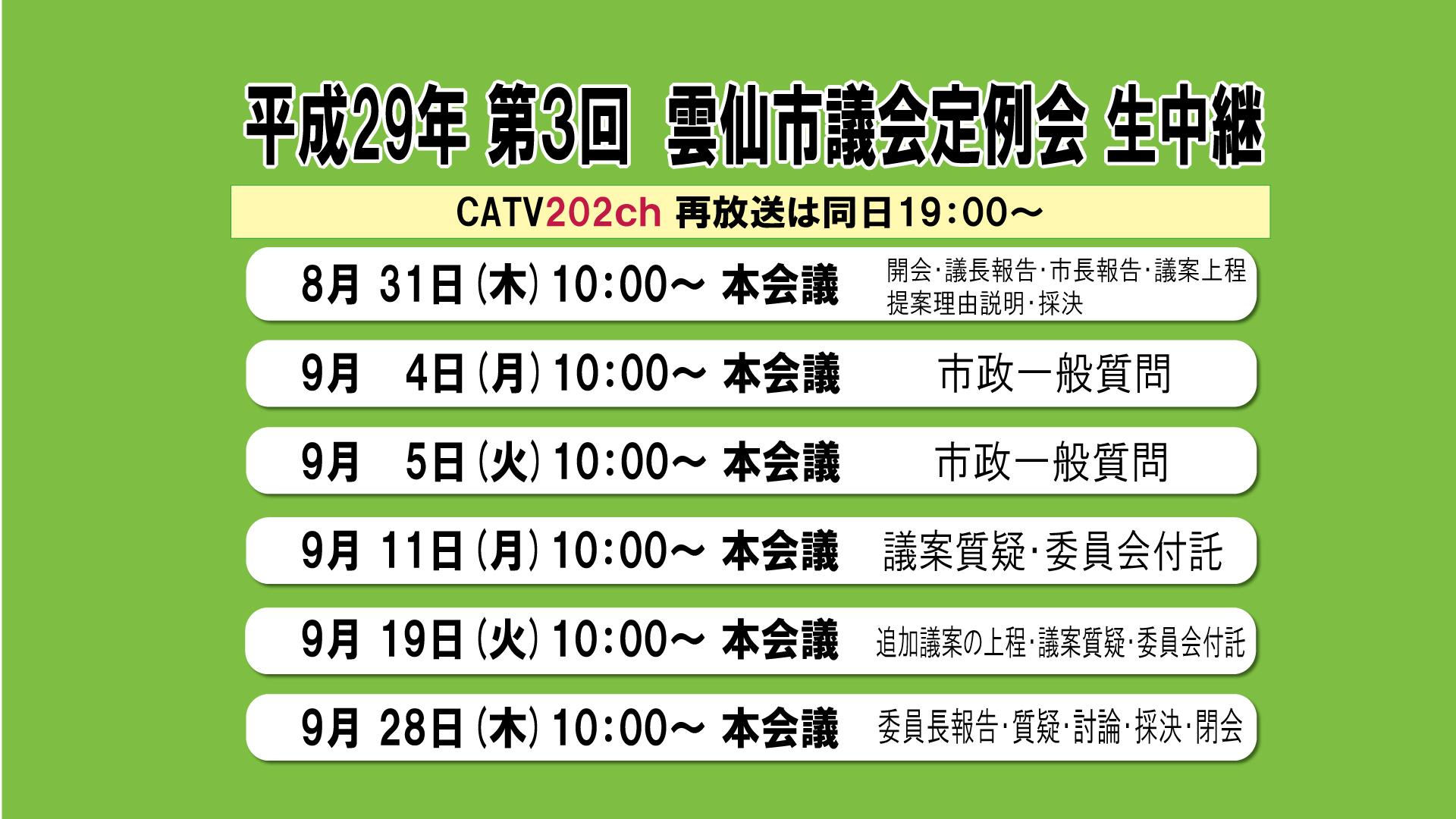 平成29年第3回-雲仙市議会定例会